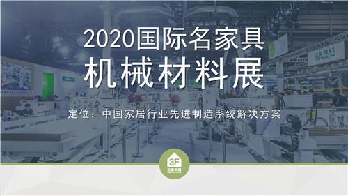 2020国际名家具机械材料展