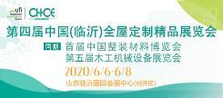第四届山东临沂全屋贝博体育app精品展览会
