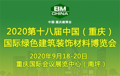 第十八届中国(重庆)国际绿色建筑装饰材料博览会