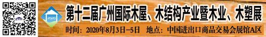 【2020广州木结构展】2020第十二届广州国际木屋、木结构产业暨木业、木塑展