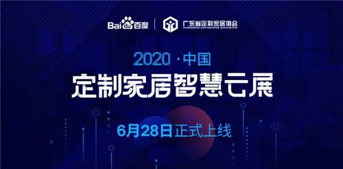 2020首届中国定制家居智慧云展:6月28日正式上线