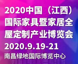 2020中国(江西)国际家具产业博览会