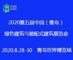 2020第五届中国(青岛)绿色建筑与装配式建筑展览会