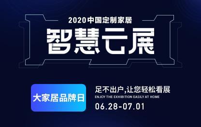 """""""2020中国定制家居智慧云展""""6月28日9:00重磅上线"""