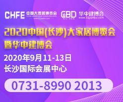 2020中国(长沙)大家居博览会暨华中建博会