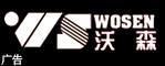 沃森家具 招木工|打磨工