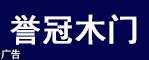 北京誉冠木门 招木工|打磨工|厂长