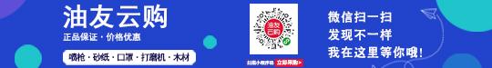 油友云购——家具企业常用耗材一站式采购平台