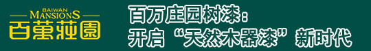 """百万庄园树漆:开启""""天然木器漆""""新时代!"""