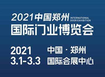 2021年郑州门业博览会