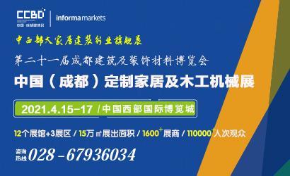 第二十一届中国(成都)建筑及装饰材料博览会