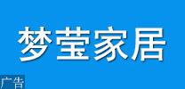 宁波梦莹家居有限公司 招餐椅油漆组长|品质检验员