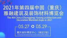 """2021雅融重庆建博会,""""融""""合聚力"""