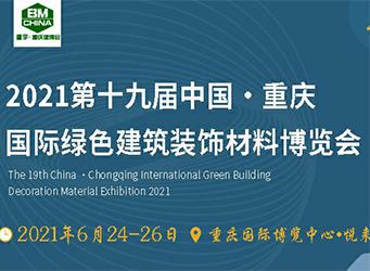 2021第19届中国(重庆)国际绿色建筑节能保温、  屋面防水及新型建材展览会