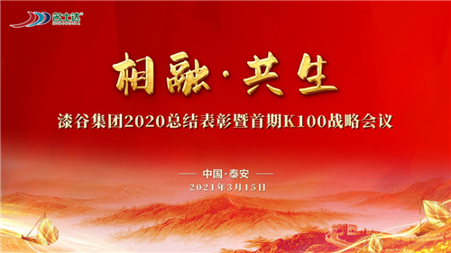 漆谷集团2020总结表彰暨首期K100战略会议成功召开