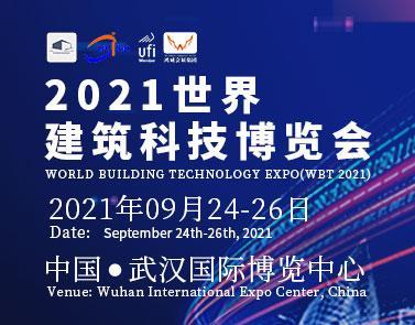 2021世界门窗幕墙展
