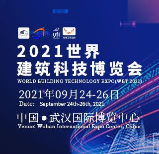 第三届世界建筑科技博览会暨2021智慧城市与智能建造产业博览会
