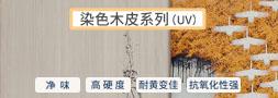 精品工程|染色木皮系列(UV)