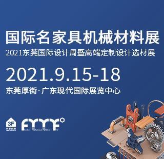 中国(广东)国际家具机械及材料展